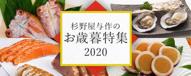 お歳暮2020